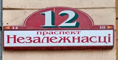 independencesquarekyiv